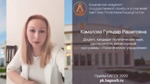 АБИТУРИЕНТУ-2020: магистерская программа «Политическое управление»
