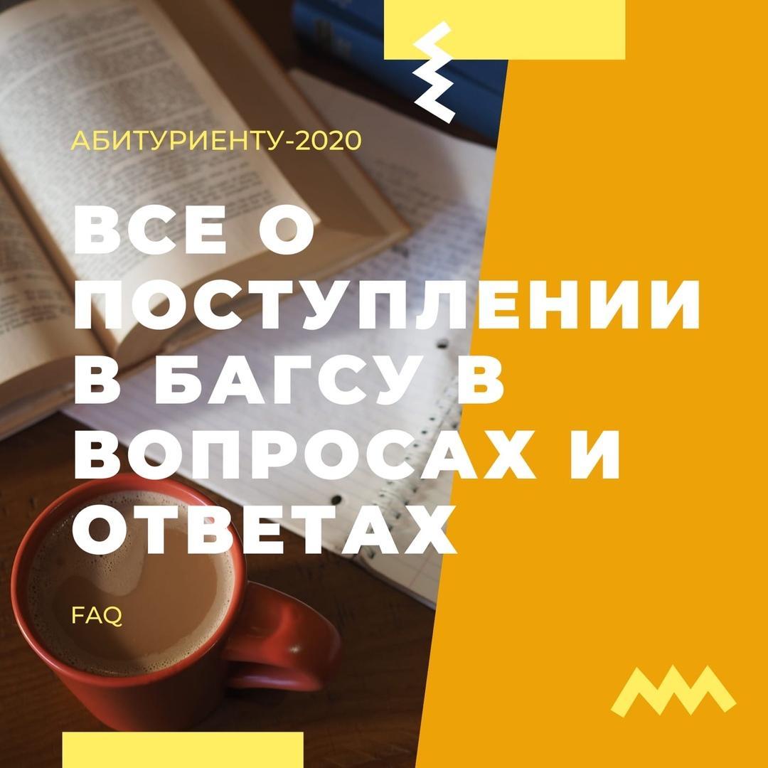 АБИТУРИЕНТУ-2020: ВСЕ О ПОСТУПЛЕНИИ В БАГСУ